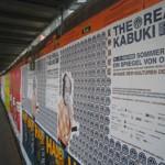 平成中村座のベルリン公演が始まる