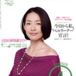 NHK「テレビでドイツ語」新開講と新連載のお知らせ