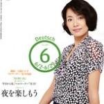 NHK「テレビでドイツ語」2010年6月号『エーミールと探偵たち』