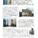 講演会「『ベルリンの壁』とは何だったのか」(7/9)のお知らせ