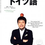 NHK「テレビでドイツ語」9月号 - ロストック -