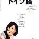 NHK「テレビでドイツ語」1〜2月号 -ゴスラーとグダニスク-