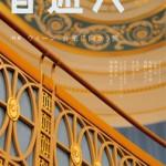 『音遊人』2013年3月号「ウィーン特集」