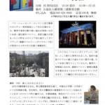 一時帰国&横須賀での講演会(10/6)のお知らせ