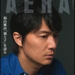 AERA 2013年9月30日号「現代の肖像」日下紗矢子