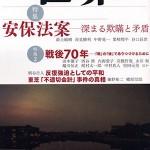 岩波書店『世界』2015年9月号 - ドイツ人と「5月8日」-