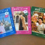 NHK語学番組「旅するユーロ」の新連載「ヨーロッパ鉄道紀行」