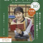 NHK『旅するためのドイツ語』新連載「シュプレー・ハーフェル川紀行」