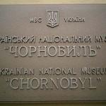 ウクライナ紀行(7) チェルノブイリは終わらない