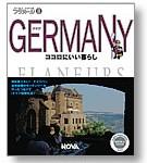 「フラヌール」ドイツ編