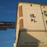山根寿代さんのこと(1) -ベルリンで出会った一枚の写真-