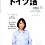 NHK「テレビでドイツ語」2013年3月号 - タリン -