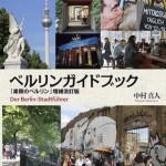 『ベルリンガイドブック〜「素顔のベルリン」増補改訂版』のご案内