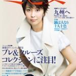 「ミセス」2014年2月号「指揮者・山田和樹の育む音」