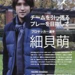細貝萌選手インタビュー(ドイツニュースダイジェスト掲載)