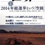 岩波書店『世界』2015年2月号 - アウシュヴィッツ解放70周年 -