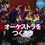 「考える人」(新潮社) 2014年秋号 - オーケストラをつくろう -