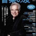 『音楽の友』2016年6月号 - 小澤征爾、ギドン・クレーメル -