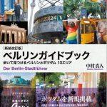 新装改訂版『ベルリンガイドブック 歩いて見つけるベルリンとポツダム 13エリア』のご案内