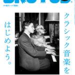 雑誌『BRUTUS』の特集「クラシック音楽をはじめよう」