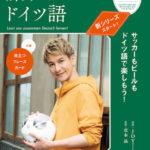 NHK『旅するためのドイツ語』新連載「ベルリン・生活必需品としての文化」